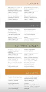 b Соблюдая пост   b  какие постные блюда приготовили рестораны Саранска
