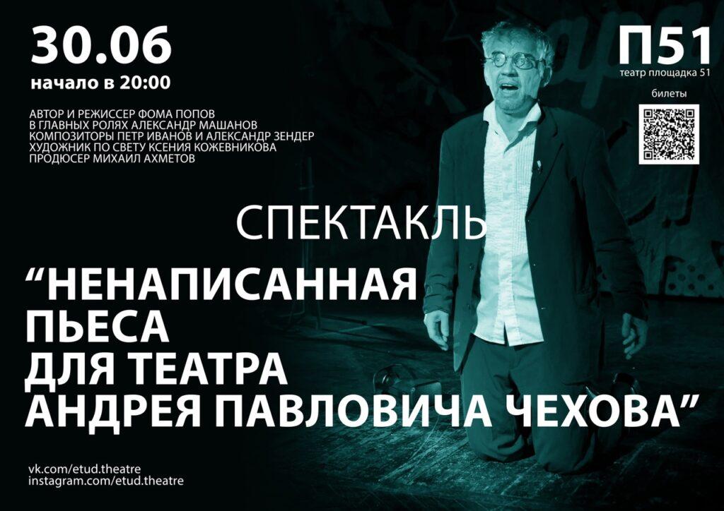 Петербургский режиссер поставил абсурдный спектакль о жизни интеллигента из Саранска