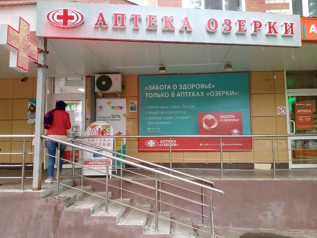 b Простудный стартер пак   b  ищем лекарства от ОРВИ в Саранске