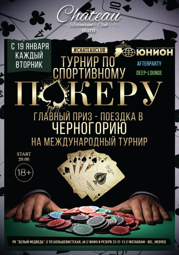 7 занятий   на nbsp ближайший уикенд    в nbsp Саранске poker