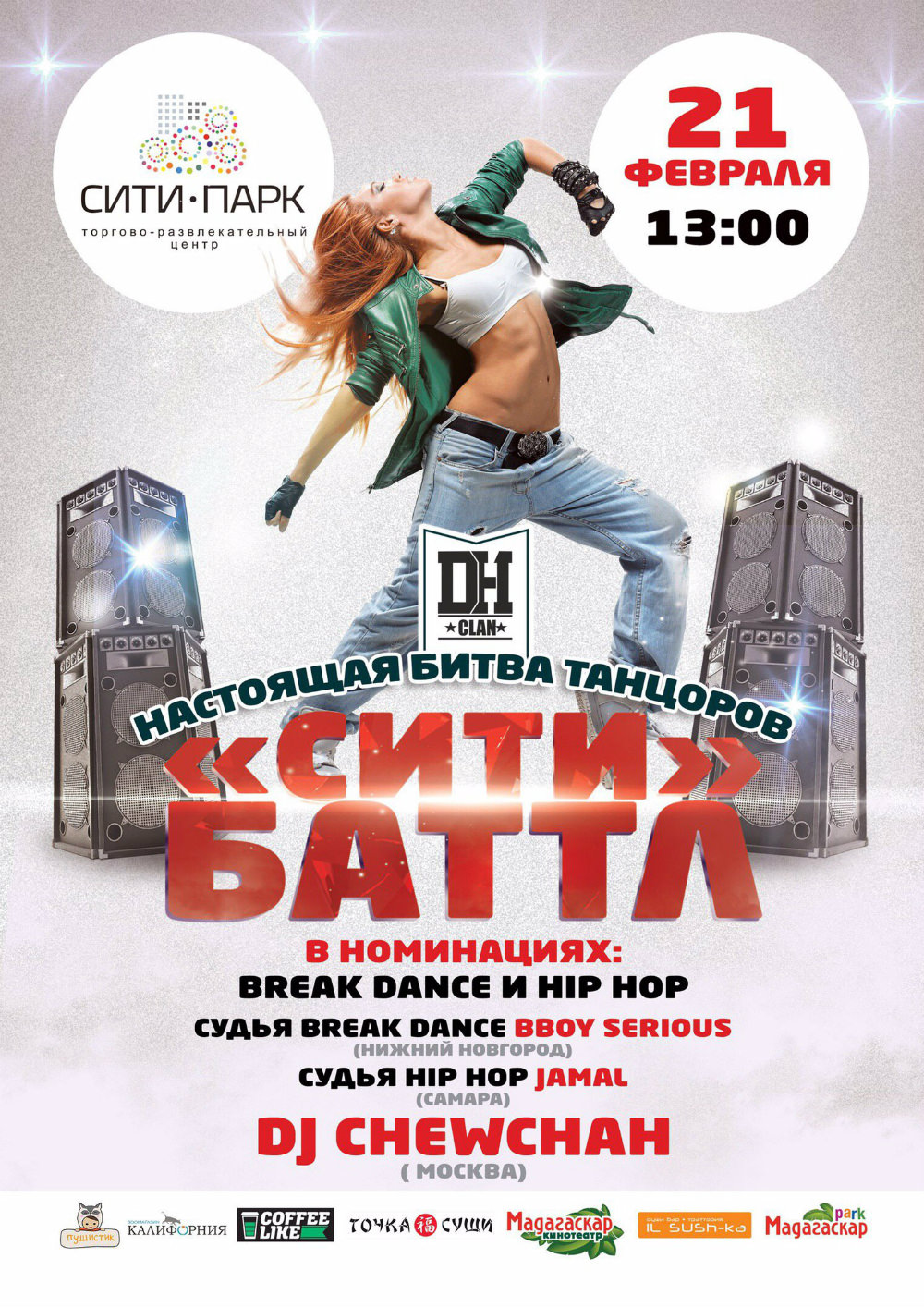 10 занятий   на ближайший уикенд    dance_battle_city_park
