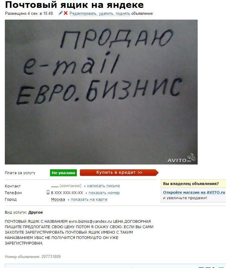 Окей  Яндекс  что   ищут в поисковиках    жители Саранска mordva_avito