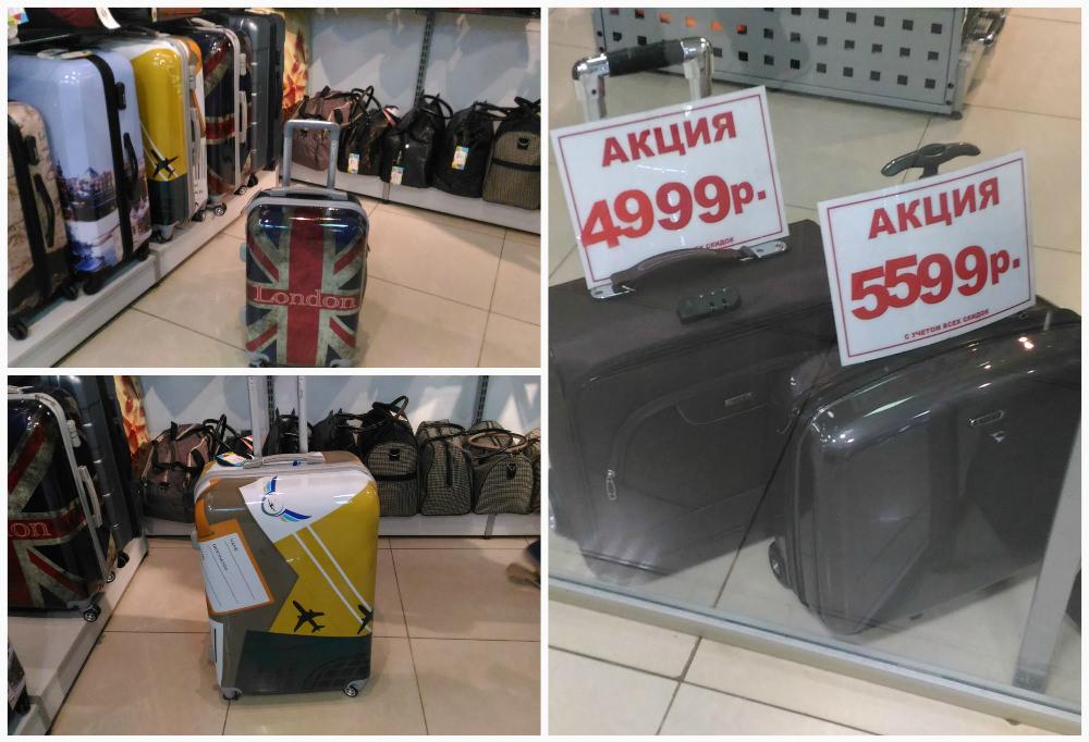 Можно nbsp ли в nbsp Саранске купить    b приличный чемодан  b     2_chemodany