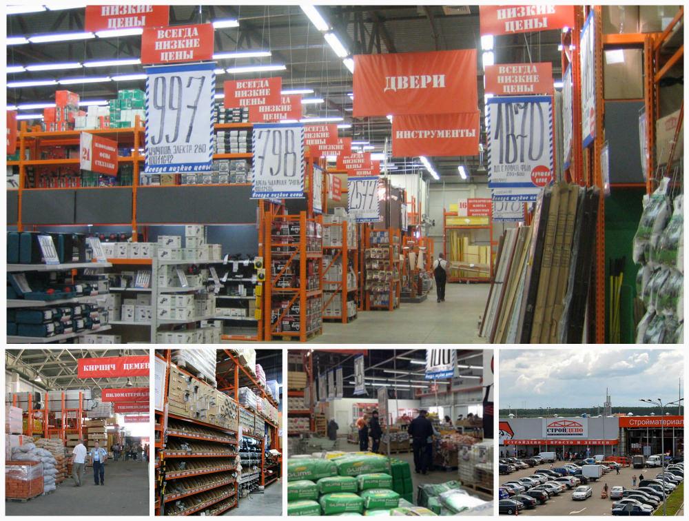 Самый выгодный  b строительный магазин  b  в Саранске stroydepo