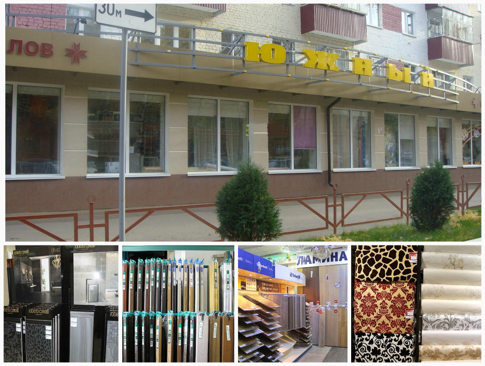 Самый выгодный  b строительный магазин  b  в Саранске yuzhny