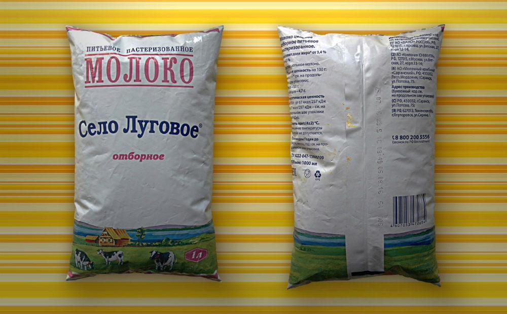 «Село луговое», молочный комбинат Саранский — 68,5 рублей за литр