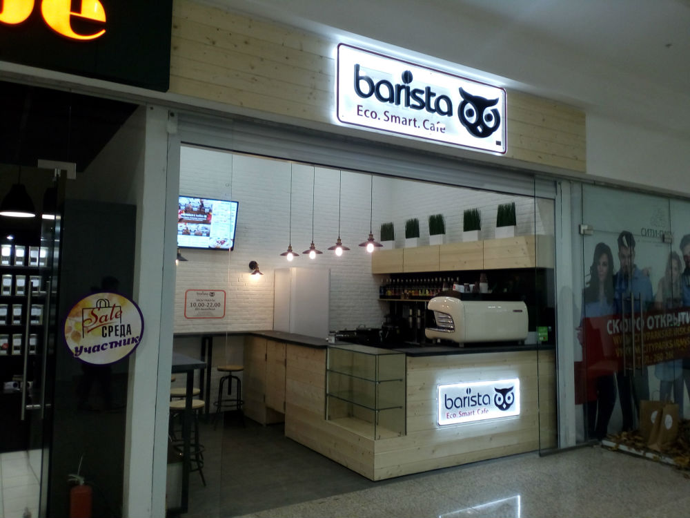 Открытия ноября barista