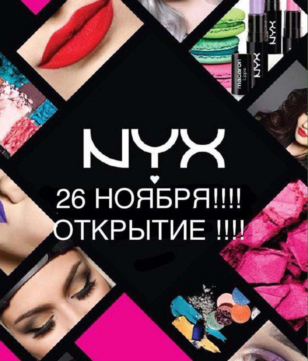 Открытия ноября nyx