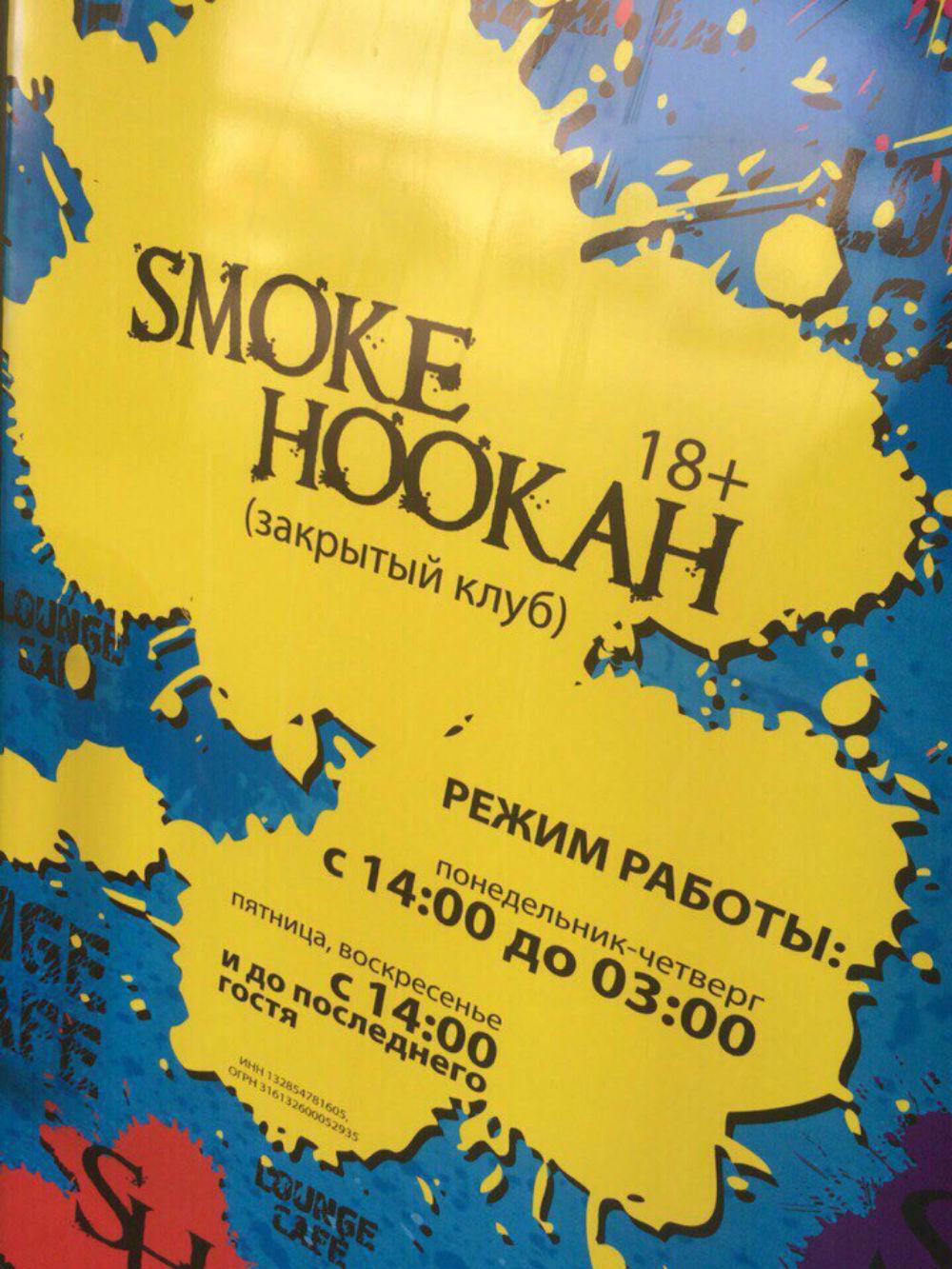 Открытия ноября smoke