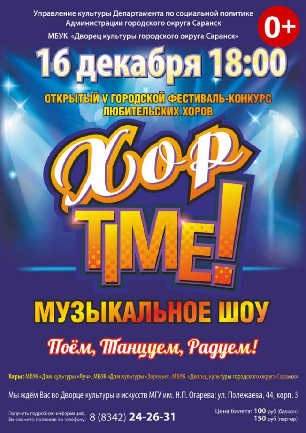 hor-time