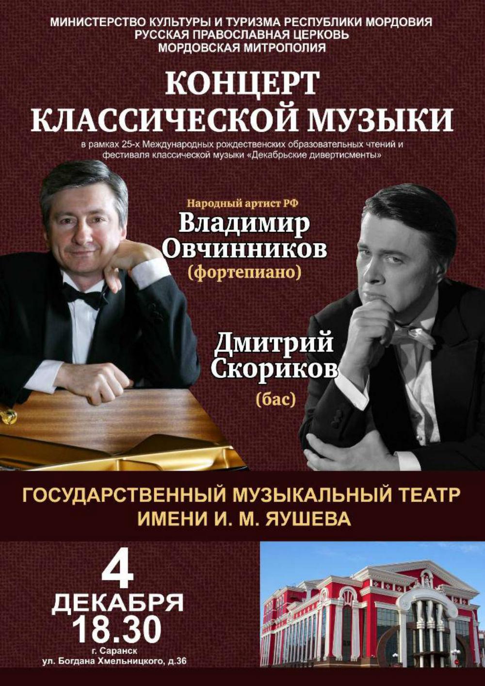 koncert_jaysheva