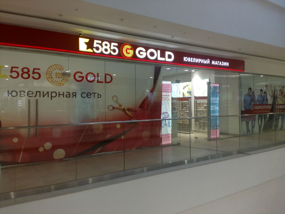 Где в nbsp Саранске купить  b золото подешевле  b   топ 12 магазинов 585