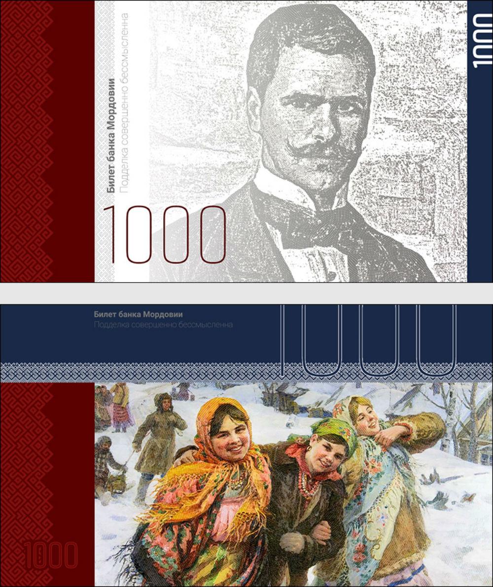 Как могли бы выглядеть  b мордовские деньги  b  moneys