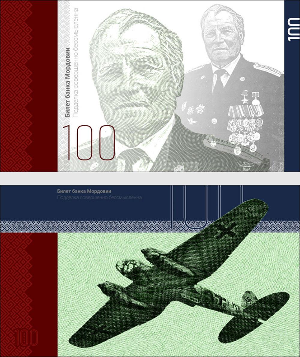 Как могли бы выглядеть  b мордовские деньги  b  moneys2