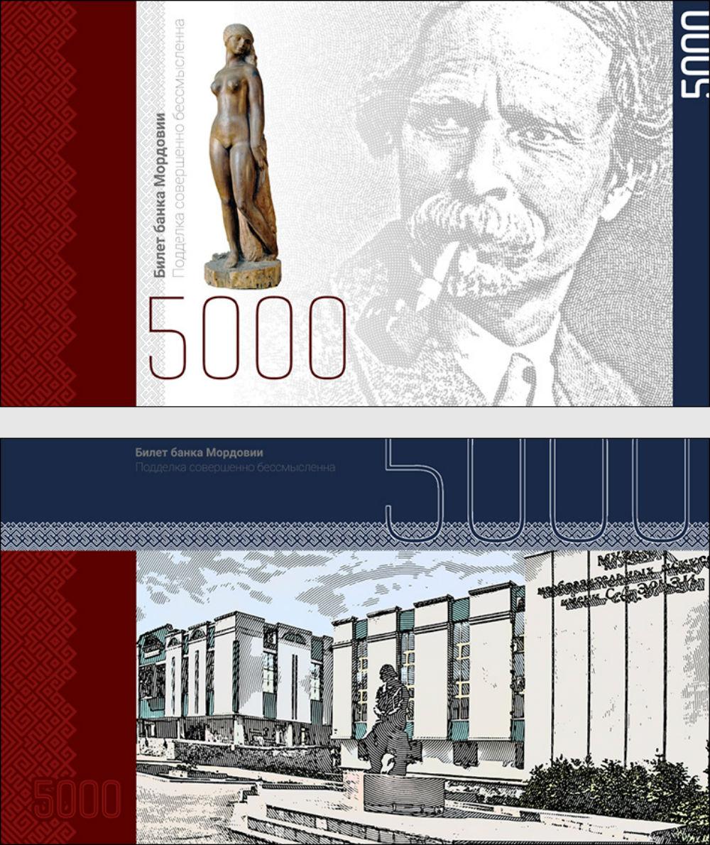 Как могли бы выглядеть  b мордовские деньги  b  moneys6