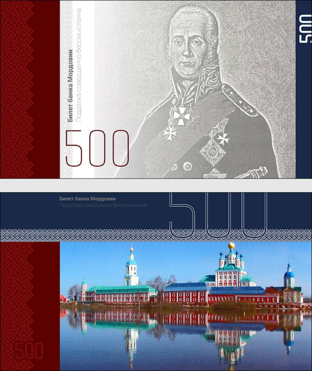 Как могли бы выглядеть  b мордовские деньги  b  moneys7