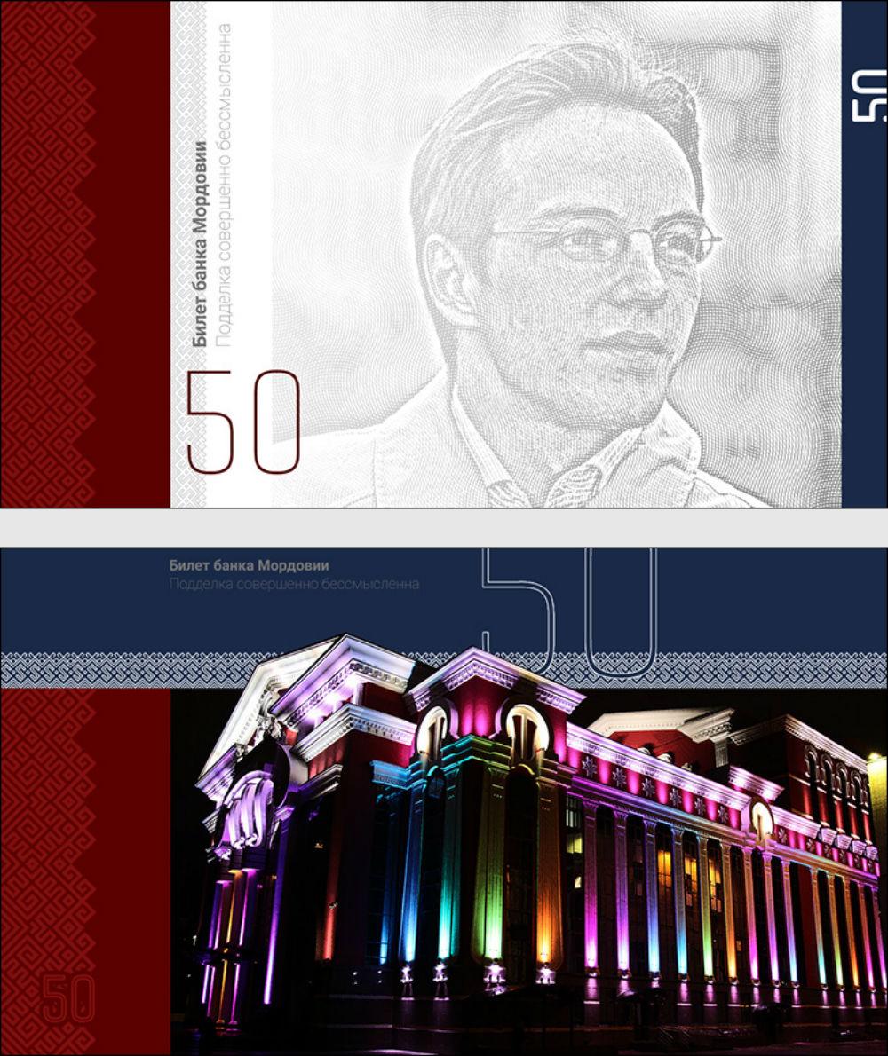Как могли бы выглядеть  b мордовские деньги  b  moneys8