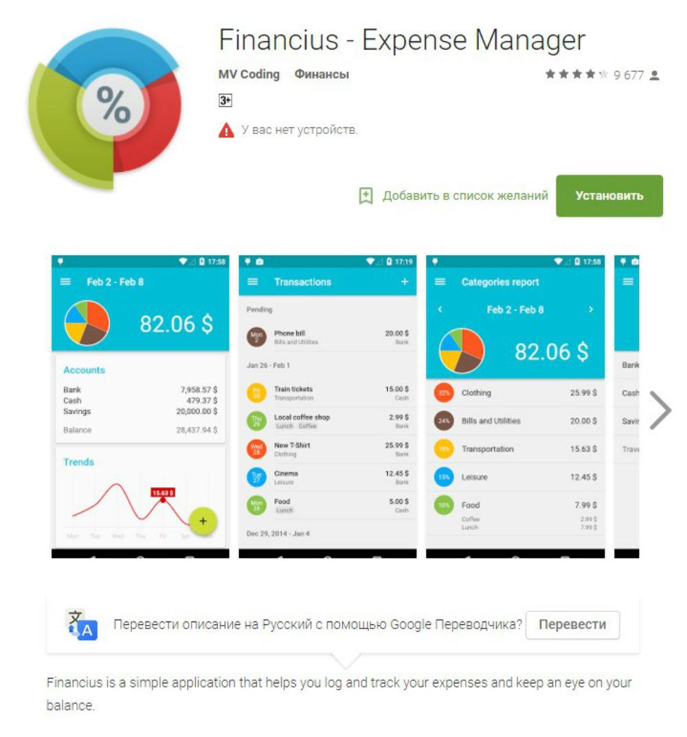 Financius