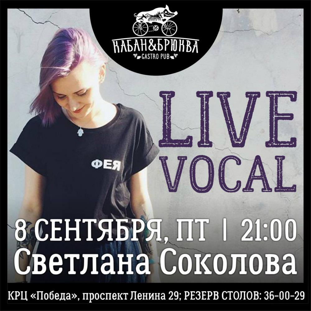 afisha070917sokolova