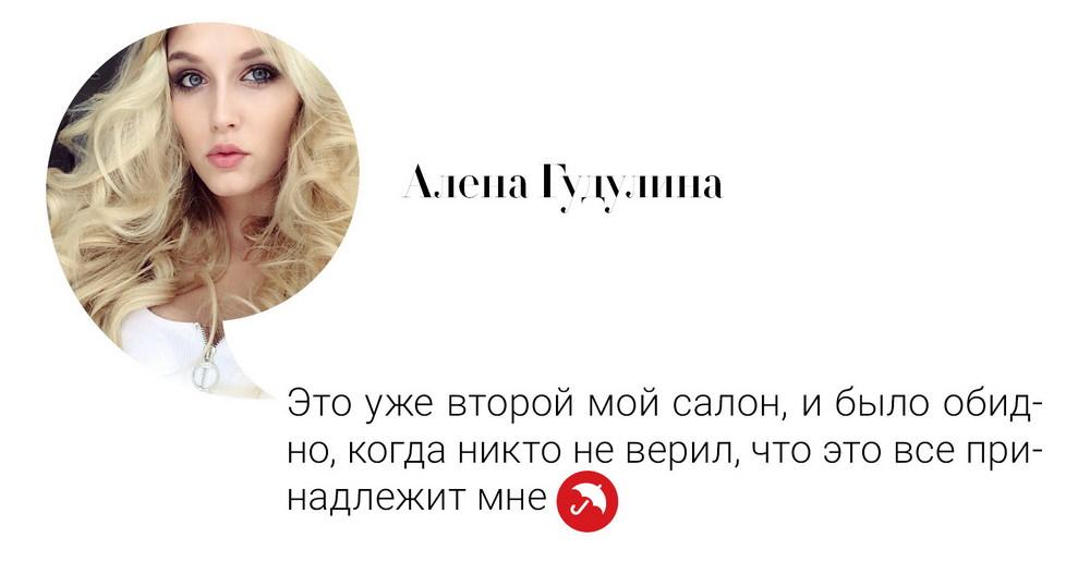 alena_gudulina 1