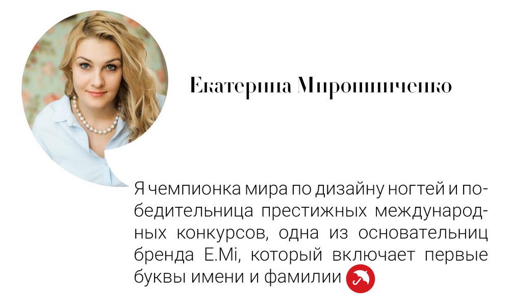 ekaterina_miroshnichenko1