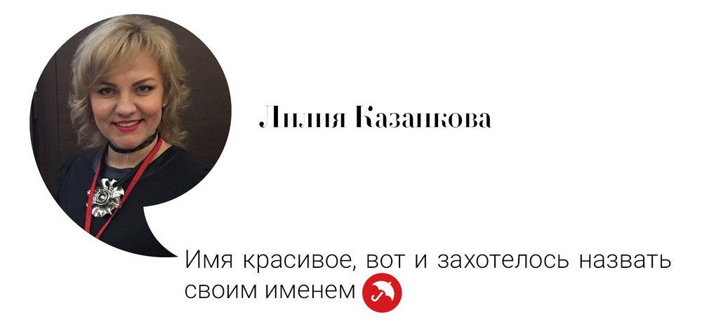 lilia_kazankova1