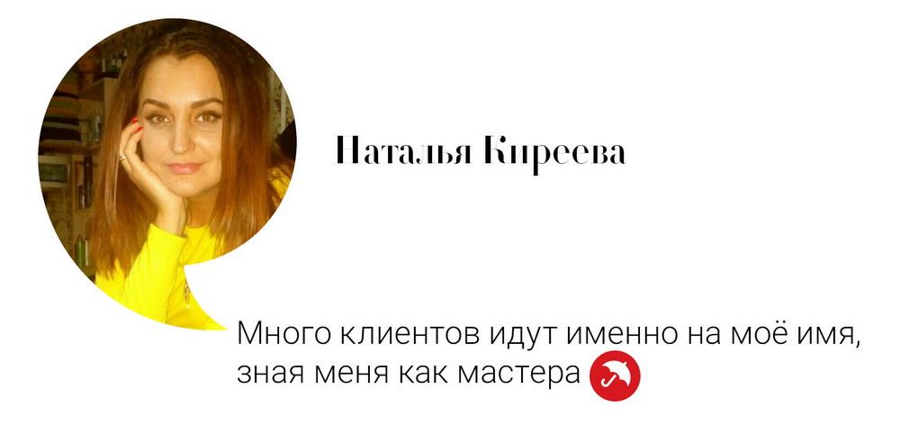 natalya_kireeva1