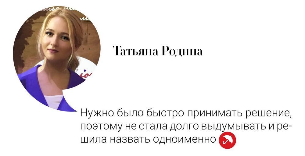 tatiana_rodina1