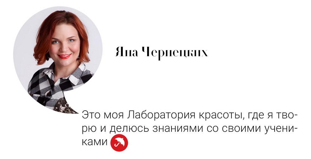 yana_chernetskih1