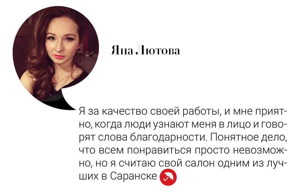 yana_lutova1