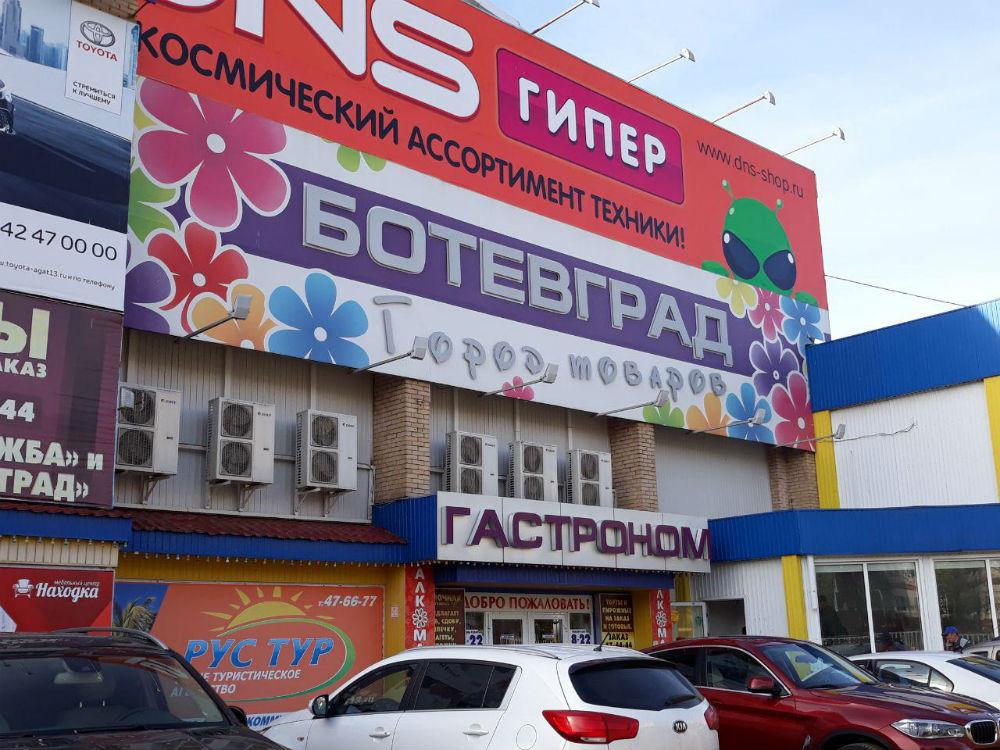 ботевград