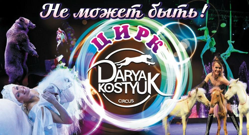 Cirkovoe_shou_Dari_Kostyuk_55734795166fa48a49be855e961e27c8a105379f5