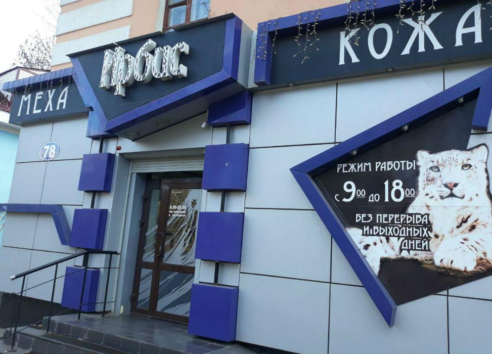 Где в Саранске   можно купить шубу    photo_2017-10-24_12-35-59