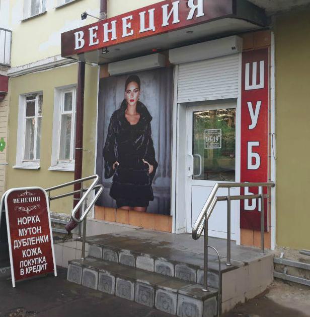 Где в Саранске   можно купить шубу    photo_2017-10-24_12-39-49