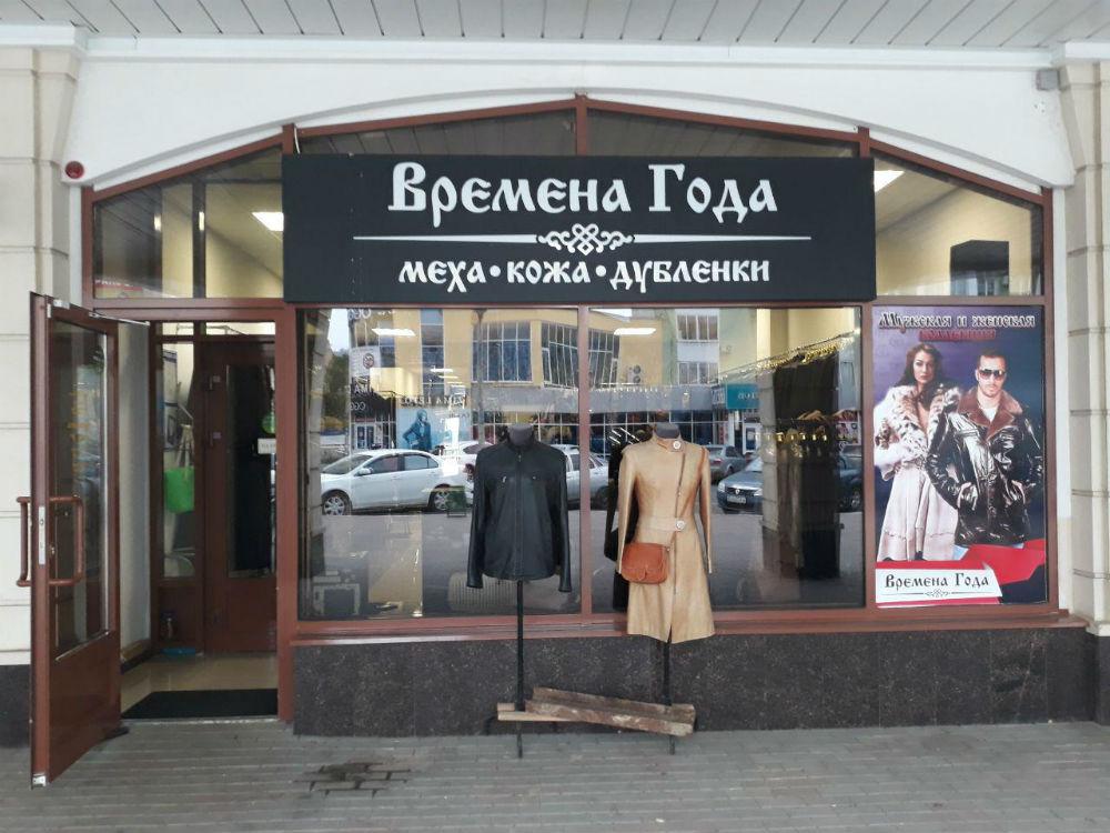 Где в Саранске   можно купить шубу    photo_2017-10-24_13-19-40