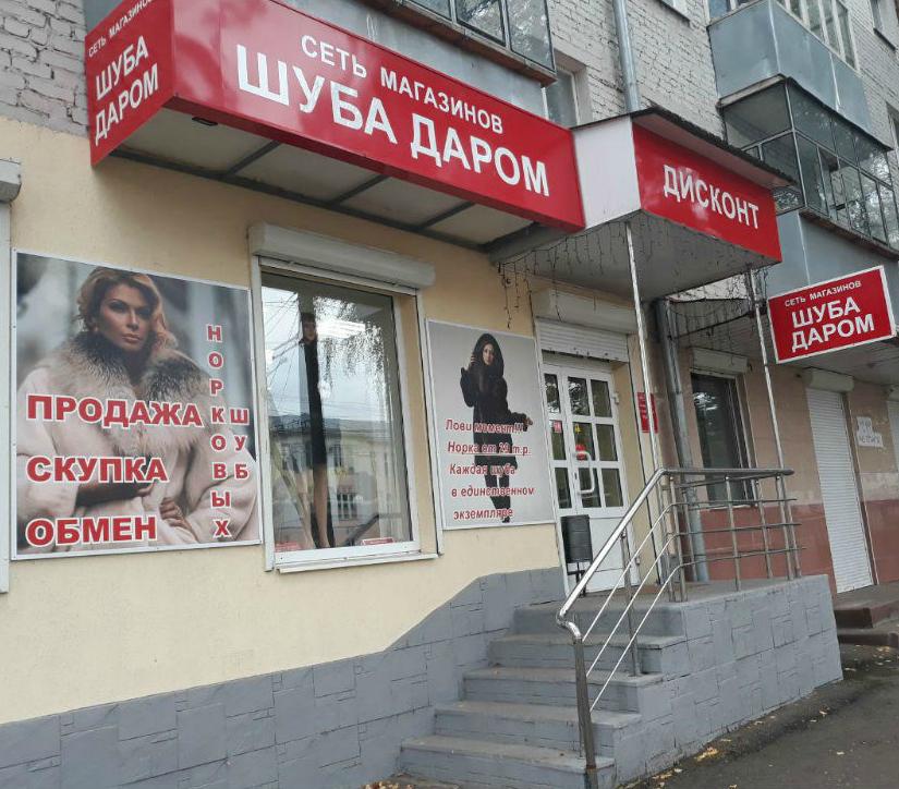 Где в Саранске   можно купить шубу    photo_2017-10-24_13-31-58