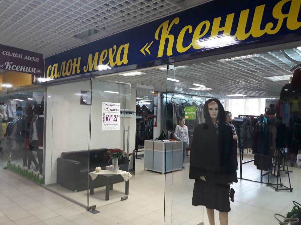 Где в Саранске   можно купить шубу    photo_2017-10-24_13-52-42