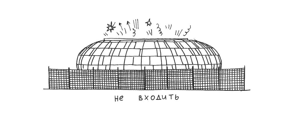 Почему  Юбилейный   b никогда не станет  b  центром города 003_Скетч-стадион