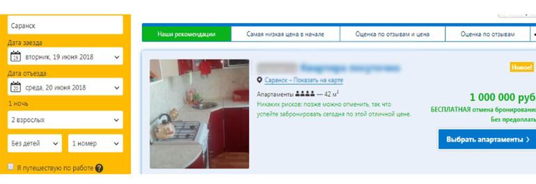 Саранские жители не стесняются ставить за свои 42 кв.метра ценник в миллион рублей — другого шанса заработать такие деньги у них скорее всего не будет.