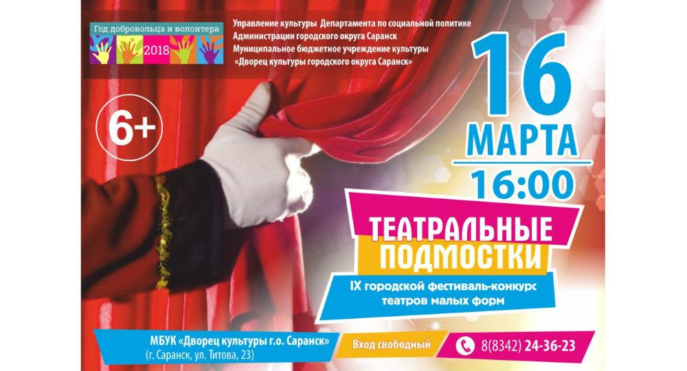 Teatralnye_podmostki_2018_417797369bedf396dc134b6c2b999b0f4c6e08949