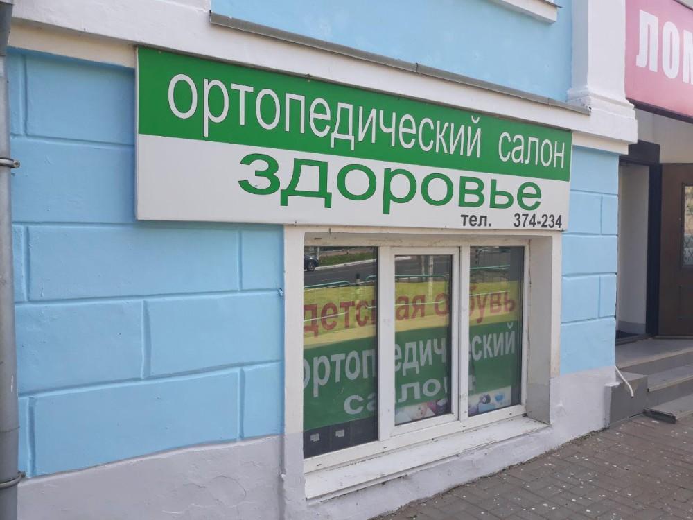 b Спим на здоровье   b  топ 8 магазинов Саранска  где можно купить   ортопедические подушки и матрасы    photo_2018-05-21_15-35-17