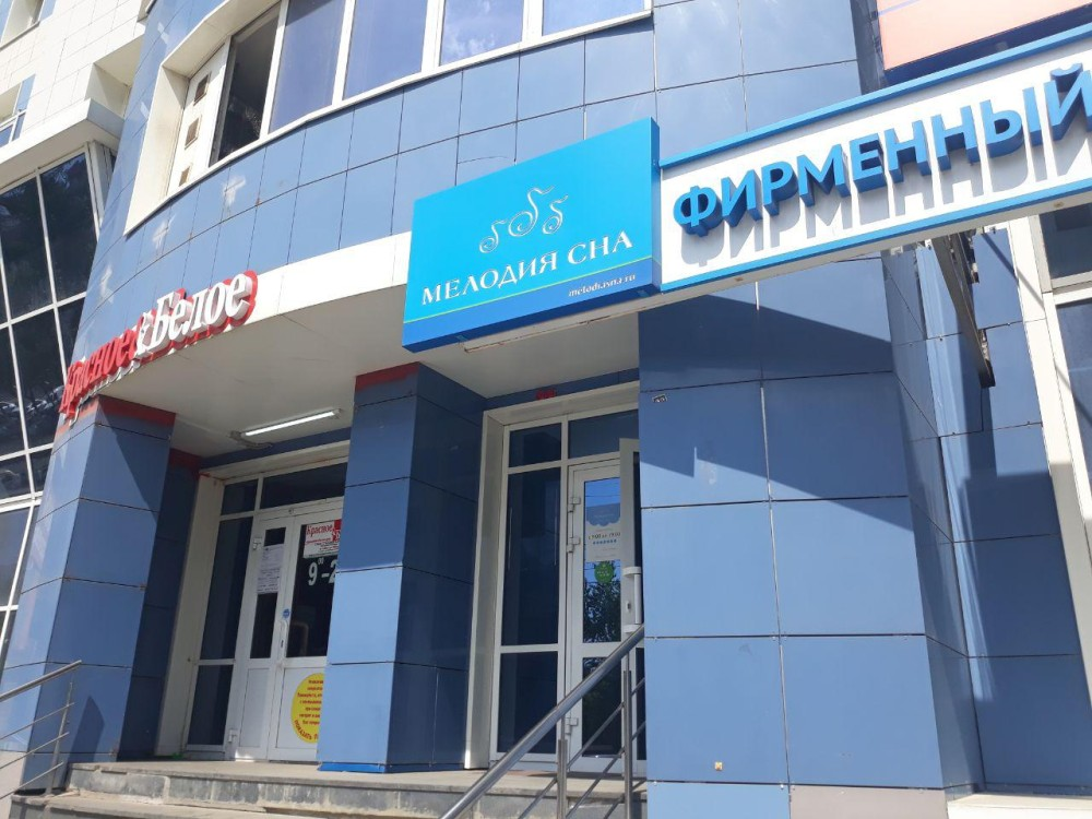 b Спим на здоровье   b  топ 8 магазинов Саранска  где можно купить   ортопедические подушки и матрасы    photo_2018-05-21_15-46-48