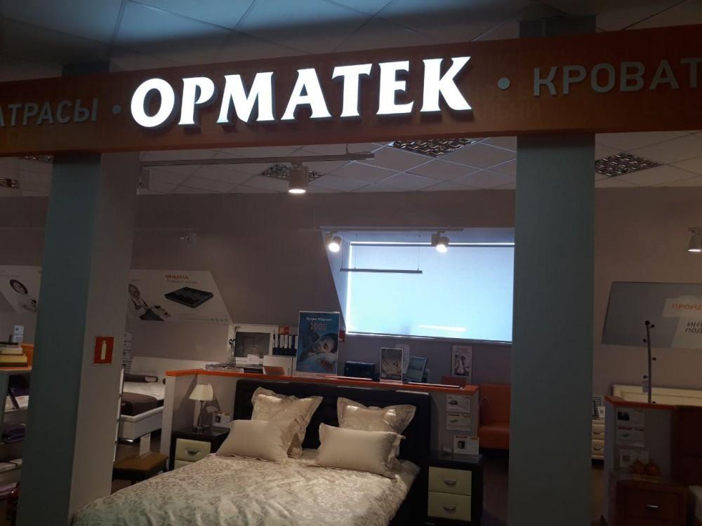 b Спим на здоровье   b  топ 8 магазинов Саранска  где можно купить   ортопедические подушки и матрасы    photo_2018-05-21_16-26-45