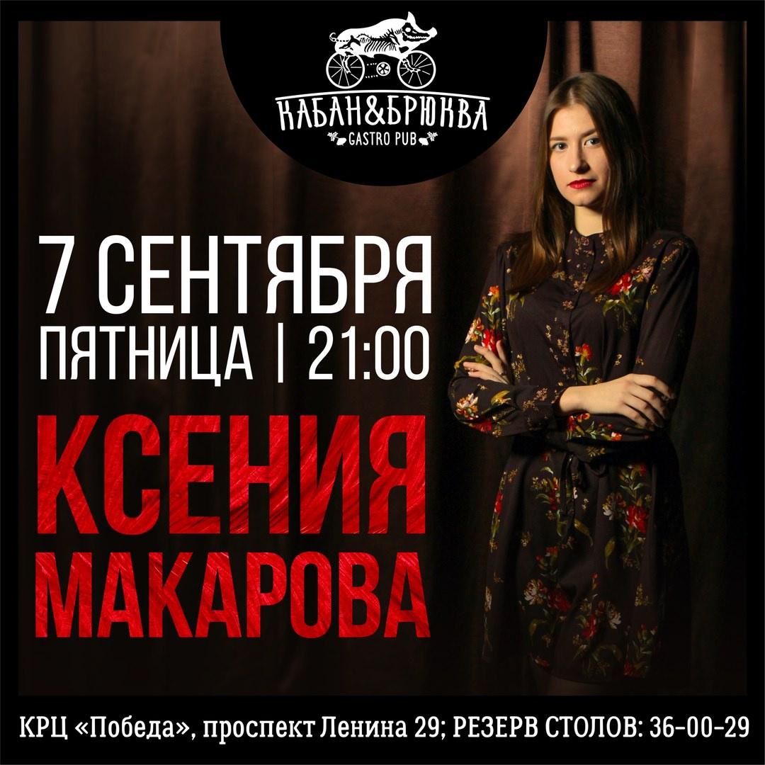 kseniya_makarova