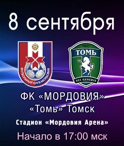 mordovia_tom
