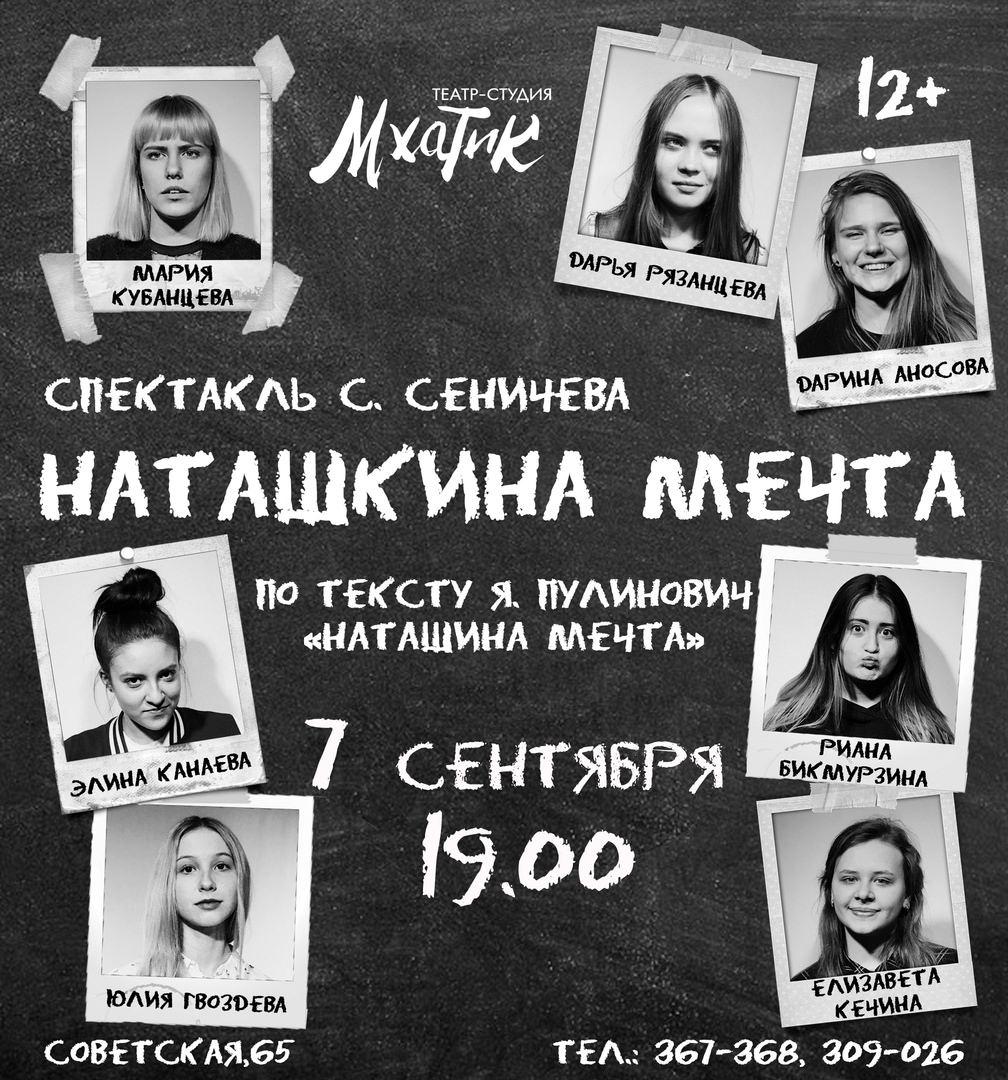 natashkina_mechta