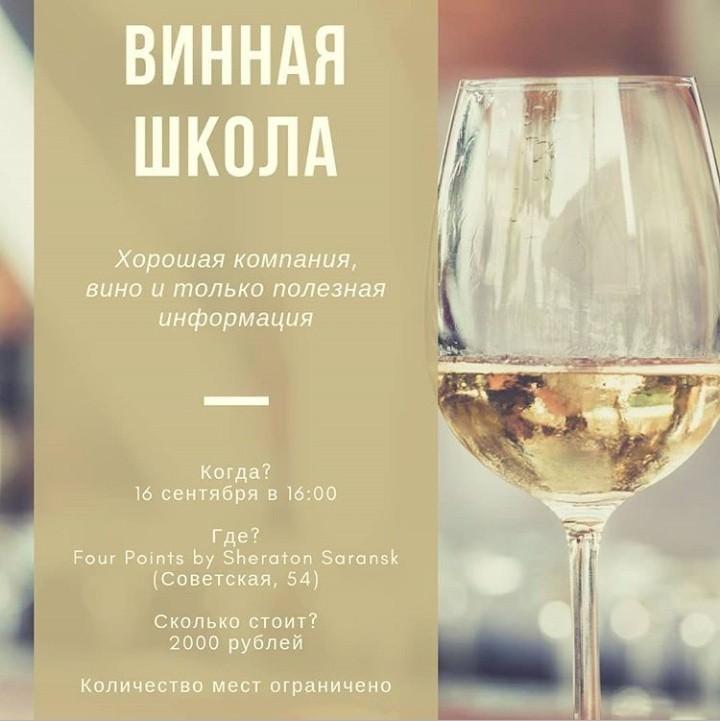 Открытия сентября otkr_vinnayashkola