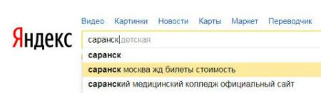 poiskovik_prev
