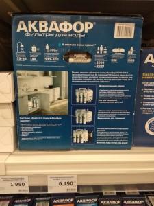 b Топ 5  b  магазинов Саранска  где можно купить   фильтр для воды с обратным осмосом    megastroy2