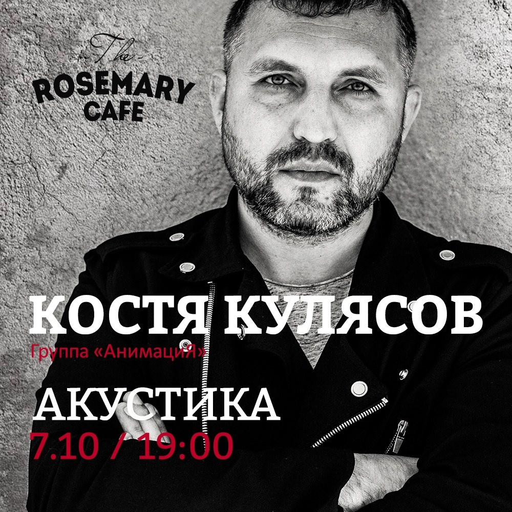 afisha_kulyasov_1